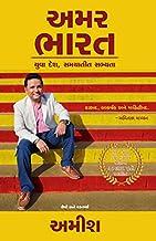 Amara Bharata: Immortal India (Gujarati) (Gujarati Edition)