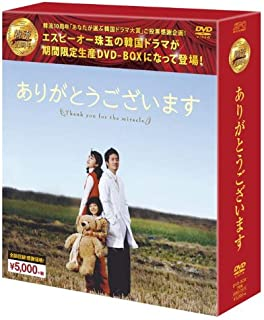 ありがとうございますDVD-BOX (韓流10周年特別企画DVD-BOX/シンプルBOXシリーズ)