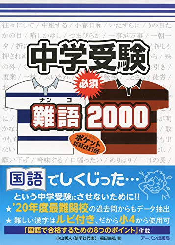 中学受験必須難語2000ポケット新装改訂版