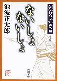 剣客商売 番外編 ないしょ ないしょ (新潮文庫)