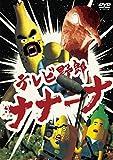 テレビ野郎 ナナーナ[DVD]