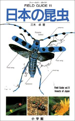 フィールド・ガイドシリーズ11 日本の昆虫