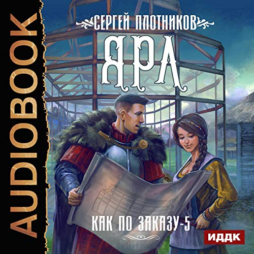Jarl (Russian Edition) audiobook cover art