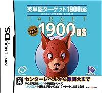英単語ターゲット1900DS
