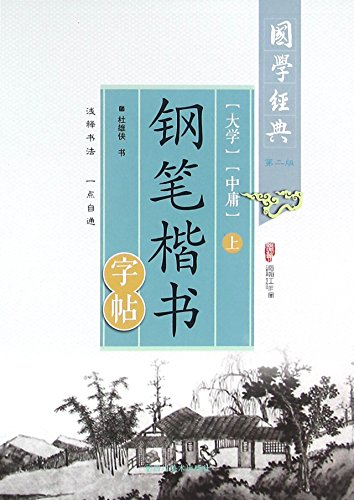 Pen Calligraphy Copybook of Regular Script - Great Learning and Doctrine of the Mean - 1st Volume - Second Edition (Chinese Edition)