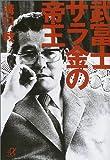 武富士 サラ金の帝王 (講談社+α文庫)