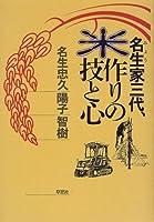 名生家三代、米作りの技と心
