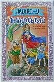 少女海賊ユーリ 海竜のなみだ (フォア文庫)