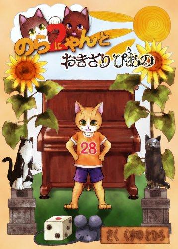 Noranyantookizaripiano (Japanese Edition)
