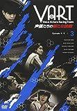 VART -声優たちの新たな挑戦- DVD3巻[DVD]