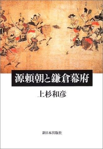 源頼朝と鎌倉幕府の詳細を見る