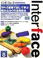 Interface (インターフェース) 2006年 08月号 [雑誌]