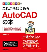 デザインの学校 これからはじめる AutoCADの本 [AutoCAD/AutoCAD LT 2020/2019/2018対応版]