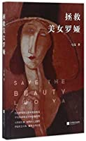Save the Beauty Luo Ya (Chinese Edition)