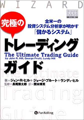 究極のトレーディングガイド~全米一の投資システム分析家が明かす「儲かるシステム」 (ウィザードブックシ...