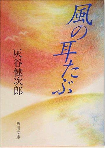 風の耳たぶ (角川文庫)の詳細を見る