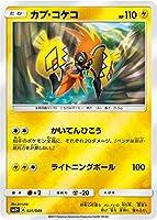 ポケモンカードゲーム/PK-SM2+-021 カプ・コケコ