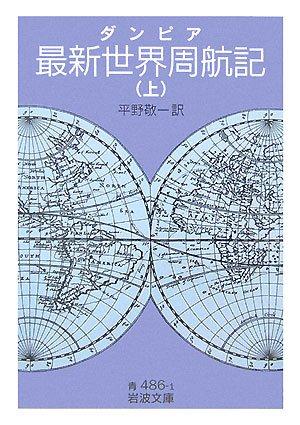 最新世界周航記〈上〉 (岩波文庫)