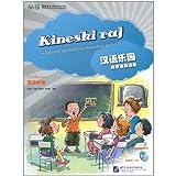 Chinese ParadiseWordbook(Croatian Version) (Chinese Edition)