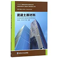 混凝土原材料/材料科学研究与工程技术预拌混凝土系列