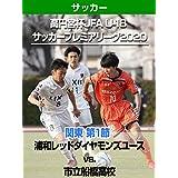 高円宮杯 JFA U-18 サッカープレミアリーグ2020 関東 第1節 浦和レッドダイヤモンズユース vs. 市立船橋高校