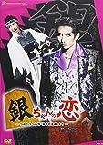 『銀ちゃんの恋』 [DVD]