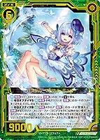 【ホログラム】ゼクス Z/X B34-059 パステル・マジカル ミュオ (SR スーパーレア) 夢幻 イデアドライブ (B-34)