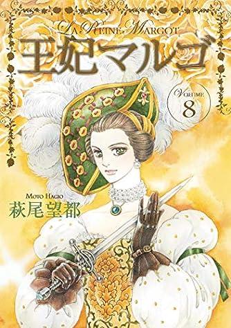 王妃マルゴ 8 (愛蔵版コミックス)