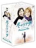 Winter Sonata Premiun Box [5dv [Alemania] [DVD]