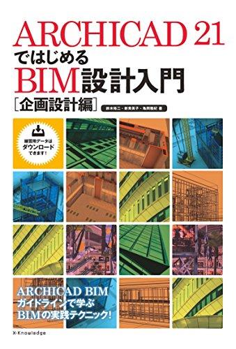 ARCHICAD 21ではじめる BIM設計入門 [企画設計編]