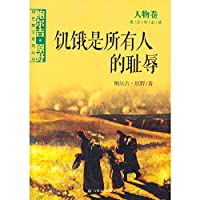 Bauer. green fields. prose series (characters) : hunger is the shame of all people(Chinese Edition)