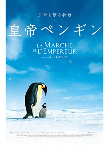皇帝ペンギン (字幕版)
