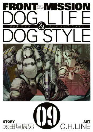 FRONT MISSION DOG LIFE & DOG STYLE(9) (ヤングガンガンコミックス)