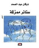 ستائر ممزقة (Arabic Edition)