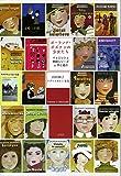 ポーランド・ポズナンの少女たち イェジッツェ物語シリーズ22作と遊ぶ