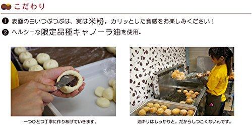 『【東京パン屋ストリートで1日5000個販売実績!】京都発 究極の揚げパンAGEBUNBUN (あん揚げパン, 5個入) アゲバンバン あげばんばん』の4枚目の画像