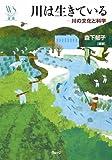 川は生きている―川の文化と科学 (ウェッジ選書)