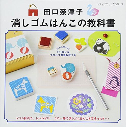 田口奈津子 消しゴムはんこの教科書 (レディブティックシリーズno.4622)