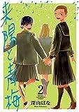 来陽と青梅 2 (少年チャンピオン・コミックス)