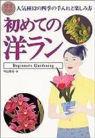 完全ガイド 初めての洋ラン―人気種12の四季の手入れと楽しみ方 (Beginner's gardening)