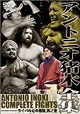 アントニオ猪木全集7 ライバルとの死闘 其ノ壱 [DVD]
