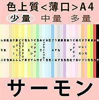 色上質(少量)A4<薄口>[サーモン](100枚)