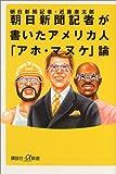 朝日新聞記者が書いたアメリカ人「アホ・マヌケ」論 (講談社 +α新書)