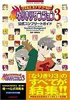 テイルズ オブ ザ ワールド なりきりダンジョン3 公式コンプリートガイド (Namco books (06))