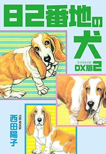 82番地の犬 DX版 2