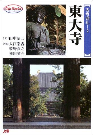 東大寺 JTBキャンブックスの詳細を見る