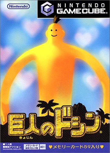 Doshin the Giant [Import Japonais]