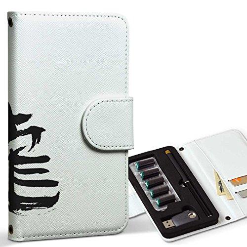スマコレ ploom TECH プルームテック 専用 レザーケース 手帳型 タバコ ケース カバー 合皮 ケース カバー 収納 プルームケース デザイン 革 日本語・和柄 日本語 漢字 001676
