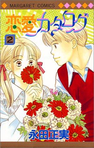 恋愛カタログ 2 (マーガレットコミックス)の詳細を見る