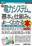 図解入門ビジネス 最新電力システムの基本と仕組みがよ~くわかる本[第2版]